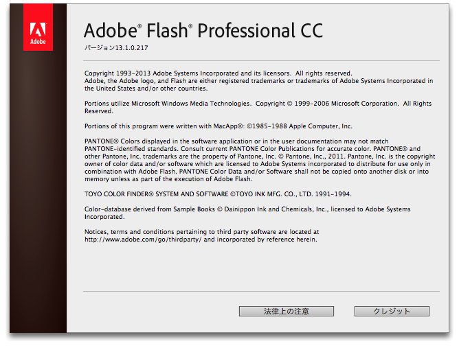 Flash CC 13.1.0.217